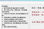 抚州科目一科目四安全文明驾驶考试系统(2014题库C1,B2) 5.