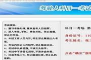 阿克苏科目一科目四安全文明驾驶考试系统(2014题库C1,B2)