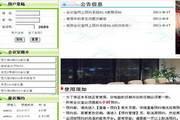 龙品软件会议室网上预约系统 W10.0