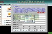 E8财务管理软件增强版 7.65