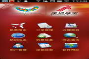 深航手机客户端 For Android