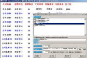 信息发布展示系统