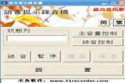 夕阳老人录音机 Ver0.1