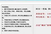 玉溪科目一科目四安全文明驾驶考试系统(2014题库C1,B2) 5.