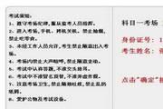 吐鲁番科目一科目四安全文明驾驶考试系统(2014题库C1,B2)