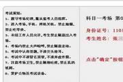 张掖科目一科目四安全文明驾驶考试系统(2014题库C1,B2) 5.