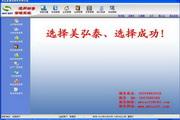 美弘泰通用销售管理系统 2016002