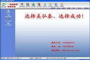 美弘泰汽车服务管理系统 2016002