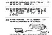 索尼DCR-SX43数码摄像机使用说明书