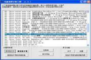 电脑故障诊断大师 1.0.5