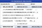 钢铁信息库 For Android 1.0.1.1000