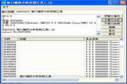 窗口捕获分析控制工具 1.26