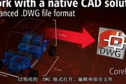 CorelCAD(64bit)