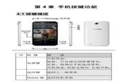联想Lenovo A678T手机说明书