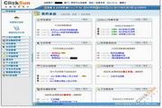 點晴CDM產品信息推廣軟件