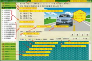 关连安驾考(2014全国通用版) 21.11