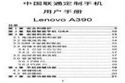 联想A390手机说明书