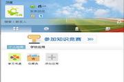 习信 2.0.12.91 官方版