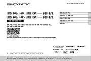 索尼HDR-CX900E数码摄像机使用说明书