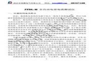 竣腾JTDL-H全自动电容电流测试仪说明书