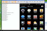 手机测试工具 MobileRunner