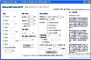 蓝鲸视频监控容量及硬盘数计算器 1.0