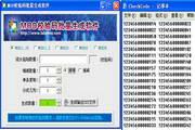 MOD校验码批量生成软件 3.0