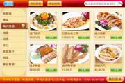 食客行电子菜谱