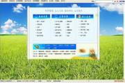 赛沃斯粮食银行软件