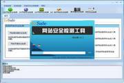 EeSafe网站安全检测工具