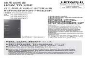 日立R-SF6800C电冰箱使用说明书
