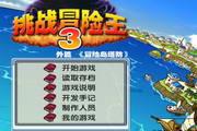 挑战冒险王3...