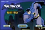 蝙蝠侠之暗夜行动