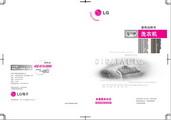 LG XQB55-148SF洗衣机使用说明书