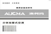 澳柯玛KFR-35GW/BpAU-A3分体挂壁式空调使用说明书