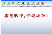 鑫宏中等职业学校信息管理系统 2013006