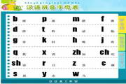 汉语拼音字母表...