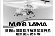 美嘉欣M08遥控直升机使用说明书