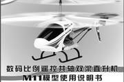 美嘉欣M11遥控直升机使用说明书