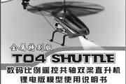 美嘉欣T04遥控直升机使用说明书