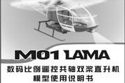 美嘉欣M01遥控直升机使用说明书