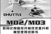 美嘉欣M03遥控直升机使用说明书
