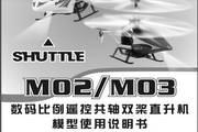 美嘉欣 M02遥控直升机 使用说明书