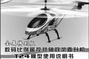 美嘉欣T24遥控直升机使用说明书