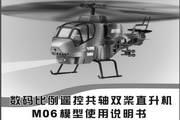 美嘉欣M06遥控直升机使用说明书