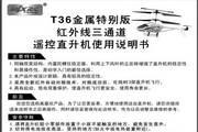 美嘉欣T36遥控直升机使用说明书