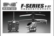 美嘉欣F27遥控直升机使用说明书