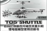 美嘉欣T05遥控直升机使用说明书