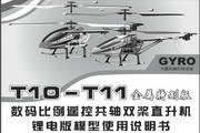 美嘉欣T10遥控直升机使用说明书