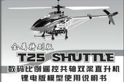 美嘉欣T25遥控直升机使用说明书